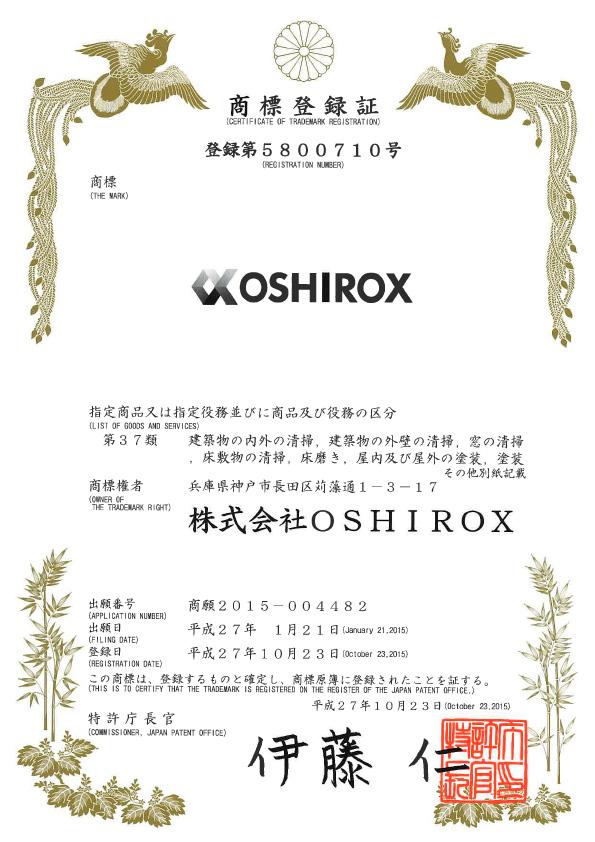 商標登録証 OSHIROX