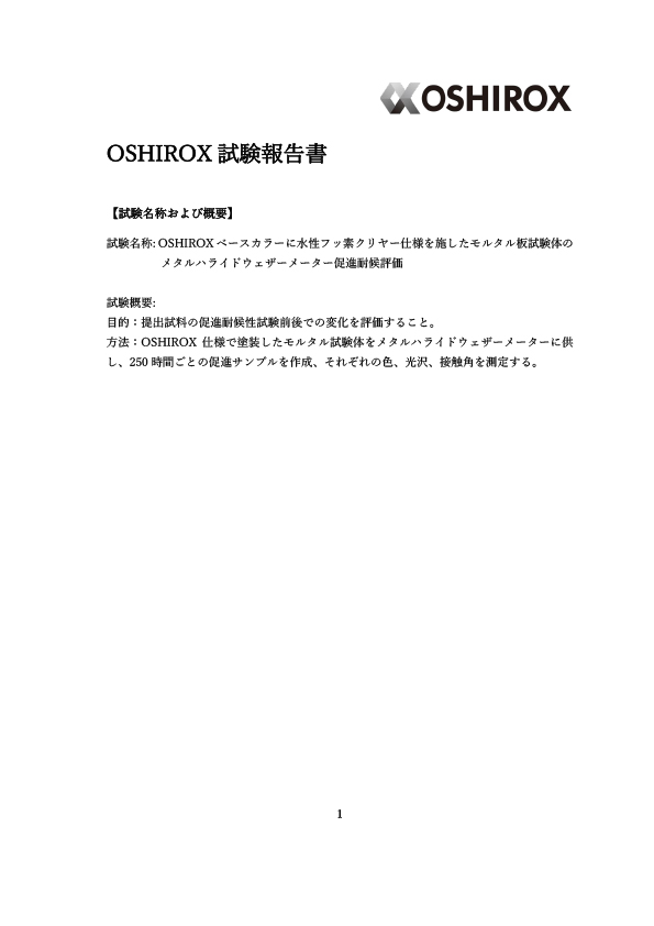 OSHIROXハイブリッドカラーコーティング工法 耐候性試験報告書