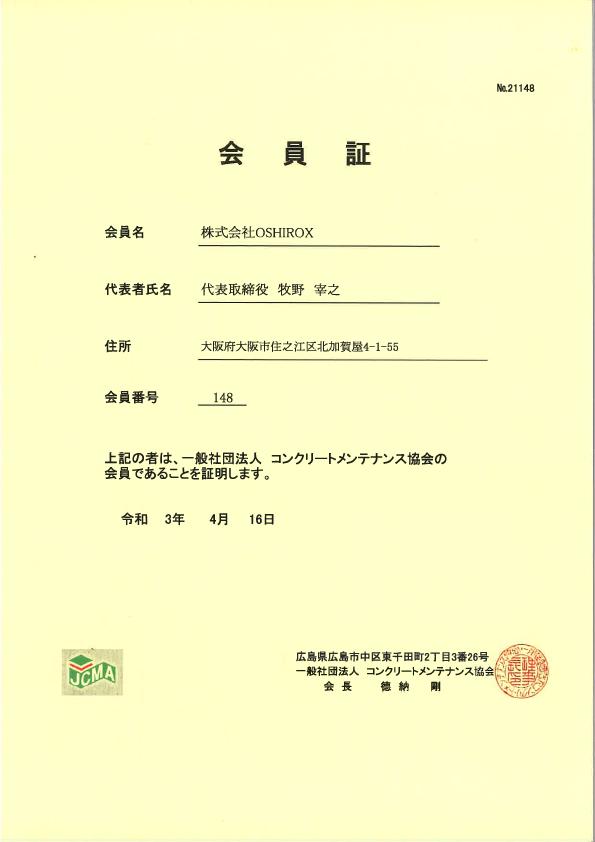 コンクリートメンテナンス協会