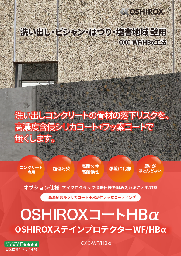 OSHIROXステインプロテクターWAS