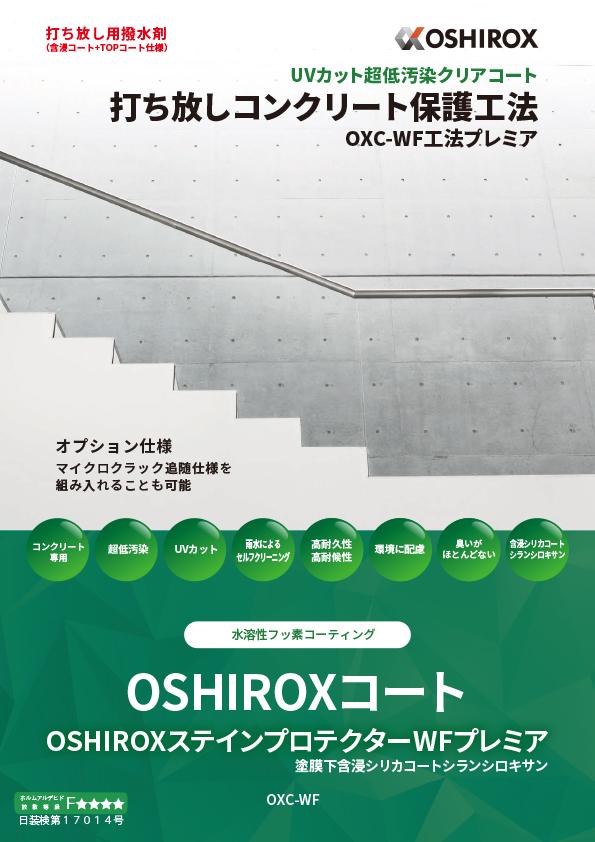 OSHIROXステインプロテクターWF