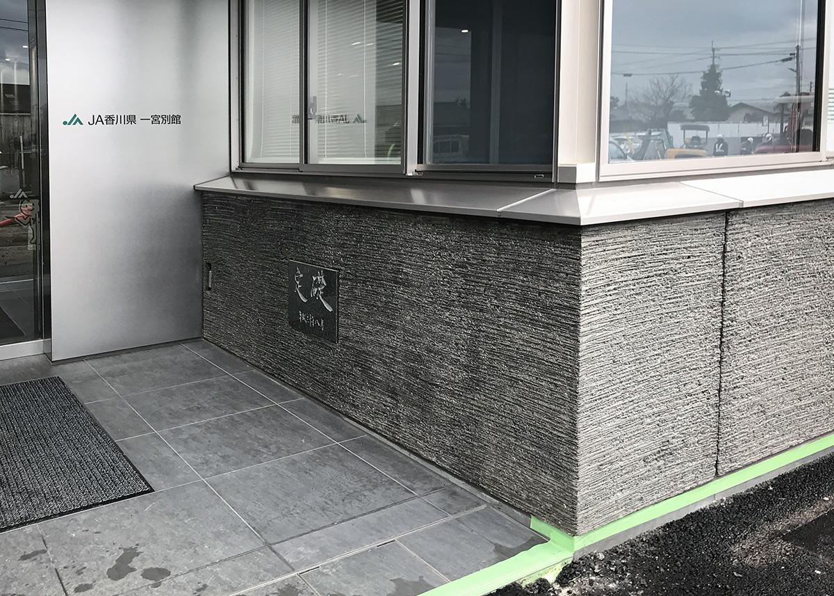 JA香川県 一宮別館
