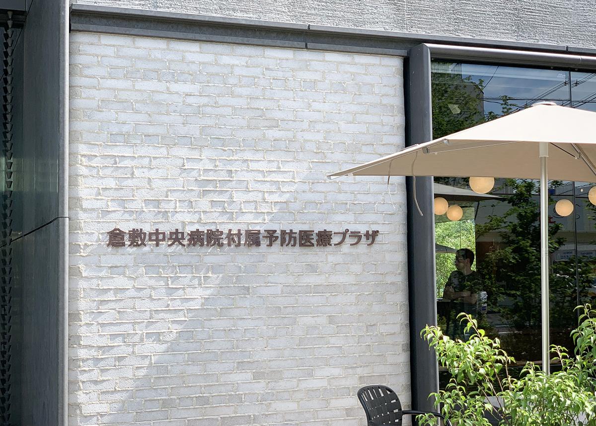 倉敷中央病院 付属予防医療プラザ