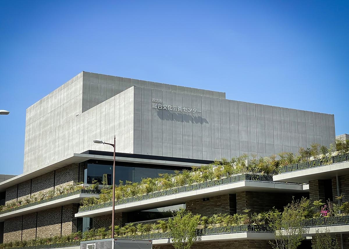 枚方文化芸術施設センター