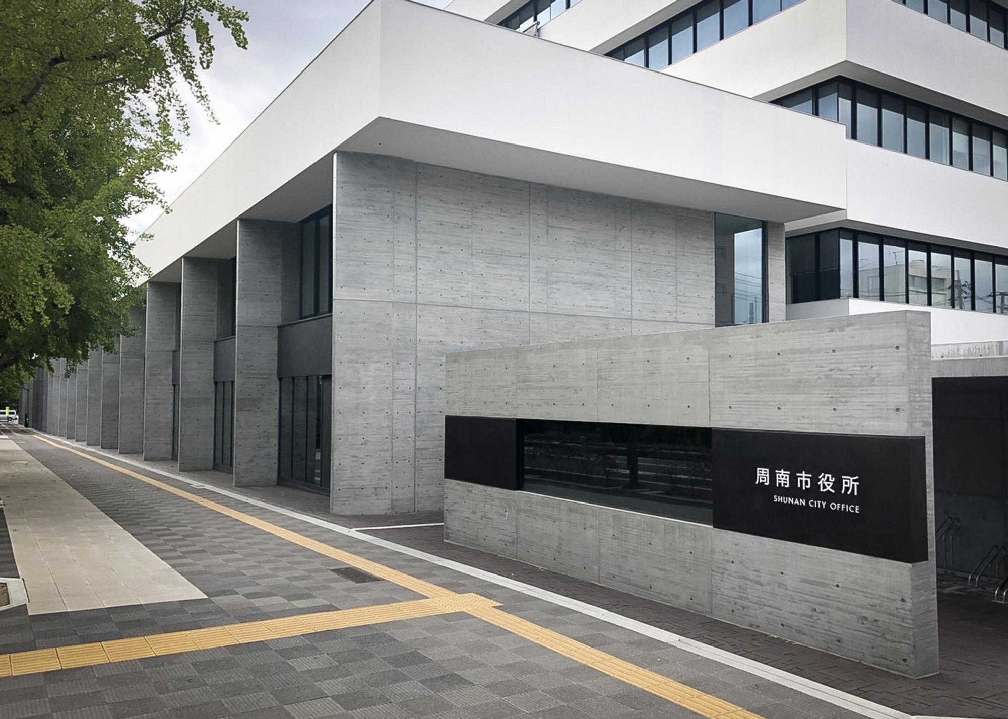 周南市役所新庁舎